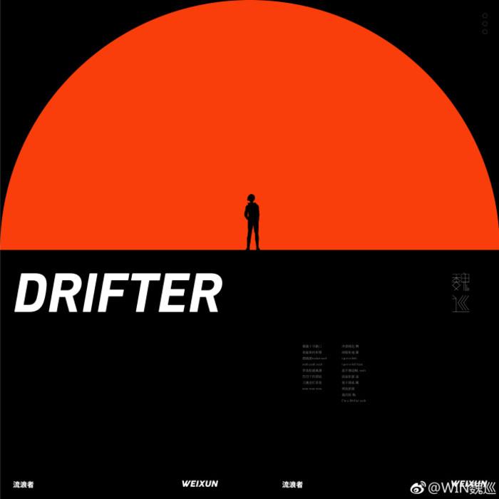 """新歌《Drifter》发布 魏巡化身""""狂热冒险者"""