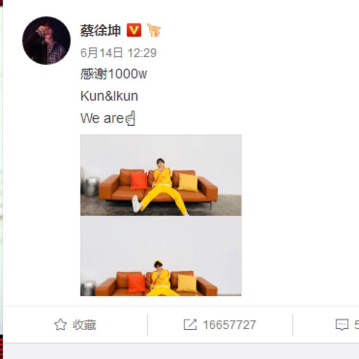 蔡徐坤发福利引争议 被指责抄袭exo