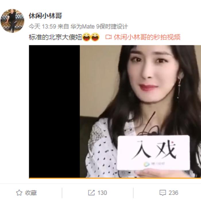 """杨幂遭亲爸调侃:""""标准的北京大傻妞"""""""