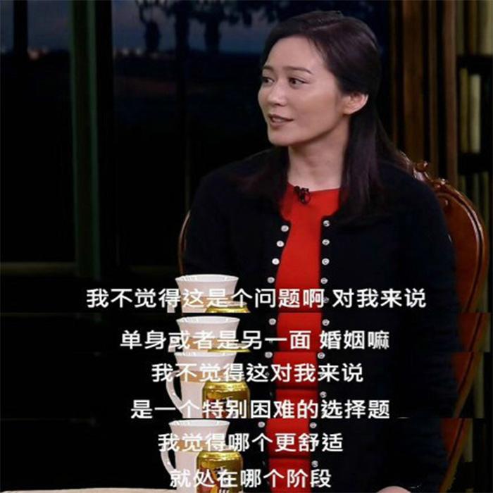 俞飞鸿谈婚姻观:对结婚不着急