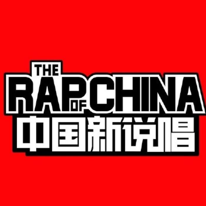 《中国新说唱》官宣定档 说唱新力量强势来袭