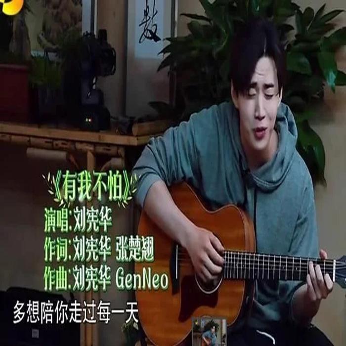 《有我不怕》韩天宇婚礼刘宪华视频送祝福