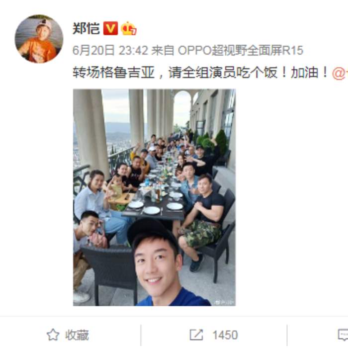 郑恺请全组演员吃饭 新戏《也平凡》开启国外拍摄